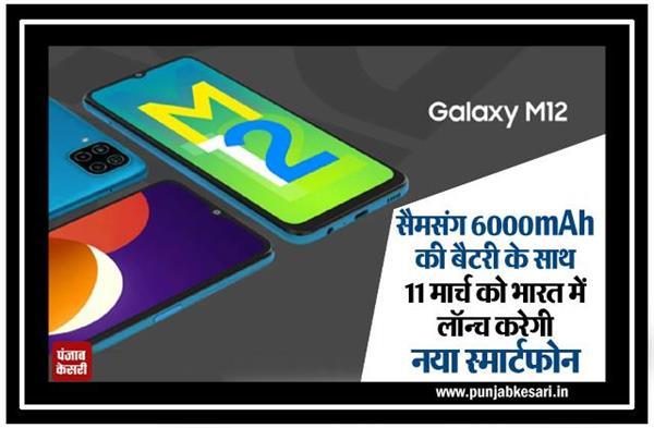 सैमसंग 6000mAh की बैटरी के साथ 11 मार्च को भारत में लॉन्च करेगी नया स्मार्टफोन