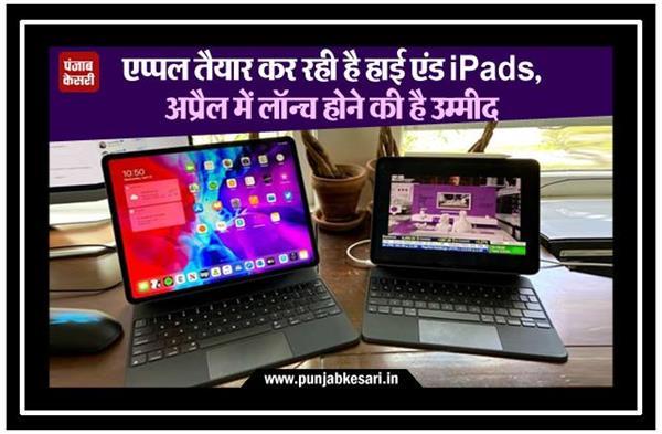 एप्पल तैयार कर रही है हाई एंड iPads, अप्रैल में लॉन्च होने की है उम्मीद