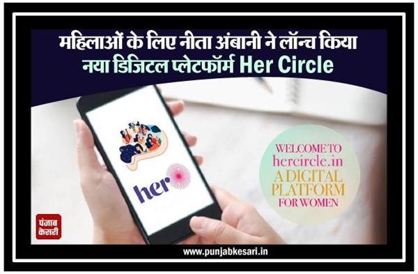 महिलाओं के लिए नीता अंबानी ने लॉन्च किया नया डिजिटल प्लेटफॉर्म Her Circle