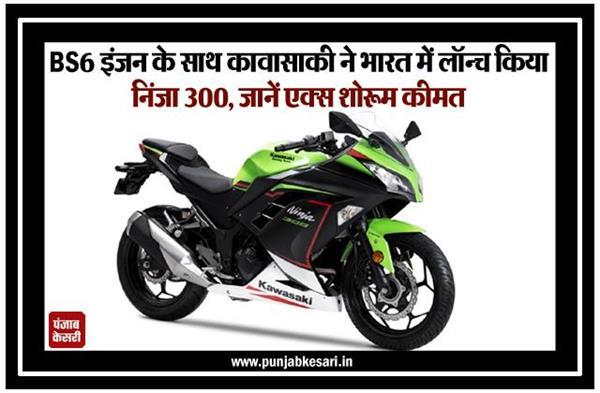 BS6 इंजन के साथ कावासाकी ने भारत में लॉन्च किया निंजा 300, जानें एक्स शोरूम कीमत