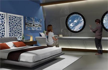 WOW: अंतरिक्ष में खुलेगा पहला स्पेस होटल, सिनेमा से लेकर जिम तक की...