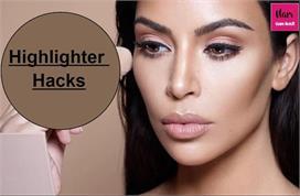 Makeup Tip: लुक को कंप्लीट करता है हाइलाइटर, यूं करेंगी...