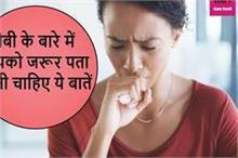 इन मरीजों को होता है टीबी का सबसे अधिक खतरा, जानें इससे...