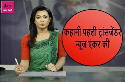 Salute! कभी माता-पिता ने घर से निकाल दिया था आज बनीं बांग्लादेश की...