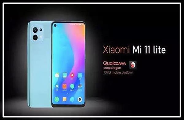 शाओमी भारत में जल्द लॉन्च करेगी Mi 11 Lite स्मार्टफोन, लीक हुई अहम जानकारी