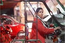 कभी पति करता था मारपीट आज ई रिक्शा ड्राइवर हैं पुष्पा,...