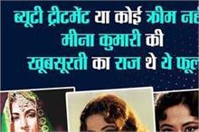 मीना कुमारी के पास था खूबसूरत रहने का एक सीक्रेट, पति ने...