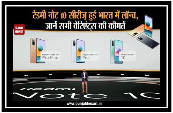 भारत में लॉन्च हुई रेडमी नोट 10 सीरीज़, जानें सभी वेरिएंट्स की कीमतें