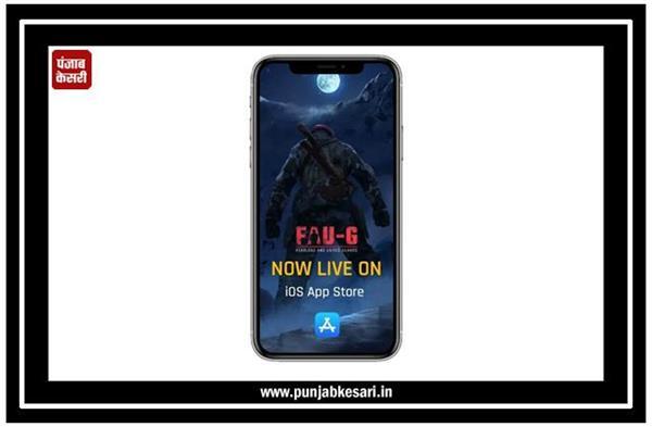 आईफोन यूजर्स भी अब खेल सकेंगे FAU-G गेम, एप्प स्टोर पर हुई उपलब्ध