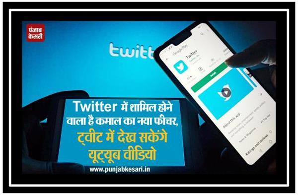 Twitter में शामिल होने वाला है कमाल का नया फीचर, ट्वीट में देख सकेंगे यूट्यूब वीडियो