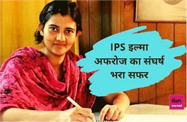 विदेशी नौकरी छोड़ देश की सेवा कर रही IPS इल्मा, कभी मोमबत्ती...