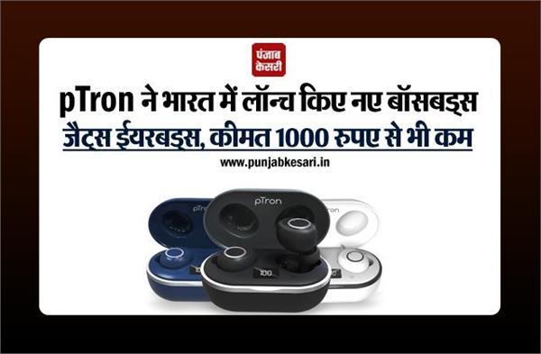 pTron ने भारत में लॉन्च किए नए बॉसबड्स जैट्स ईयरबड्स, कीमत 1000 रुपए से भी कम