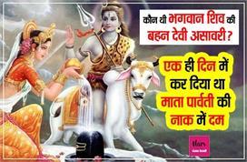 कौन थी भगवान शिव की बहन देवी असावरी? माता पार्वती से शुरू...
