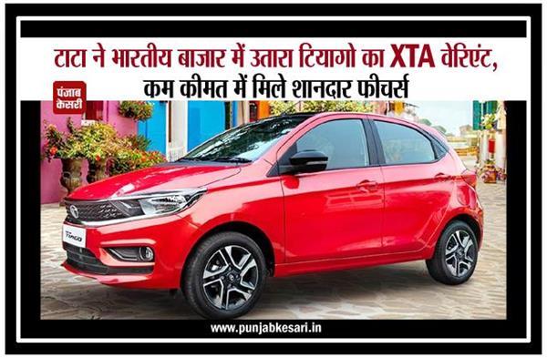 टाटा ने भारतीय बाजार में उतारा टियागो का XTA वेरिएंट, कम कीमत में मिले शानदार फीचर्स