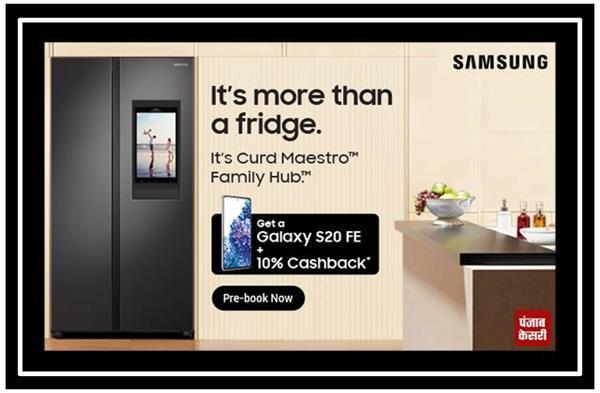 सैमसंग ने लॉन्च किया IoT-इनेबल्ड स्मार्ट रेफ्रिजरेटर