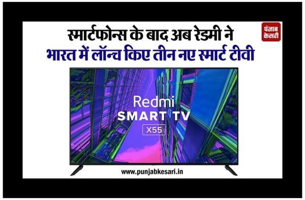 स्मार्टफोन्स के बाद अब रेडमी ने भारत में लॉन्च किए तीन नए स्मार्ट टीवी