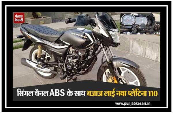 सिंगल चैनल ABS के साथ बजाज लाई नया प्लेटिना 110