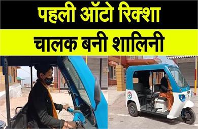 she is the first woman auto driver in the district