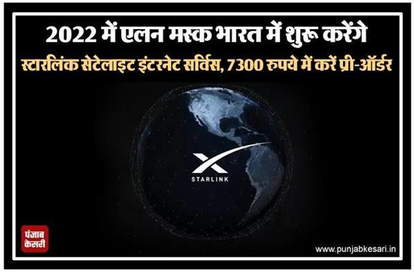 2022 में मस्क भारत में शुरू करेंगे स्टारलिंक सेटेलाइट इंटरनेट सर्विस, 7300 रुपये में करें प्री-ऑर्डर