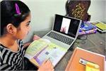 दिल्ली सरकार का बड़ा फैसला,  सभी प्राइवेट स्कूलों में ऑनलाइन और...