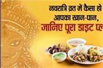 Navratri Special: व्रत में ना हो सेहत को नुकसान, जानिए क्या खाएं और...