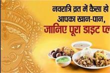 Navratri Special: व्रत में ना हो सेहत को नुकसान, जानिए क्या...