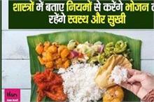भीष्म पितामह ने बताए थे अर्जुन को नियम, पति के साथ भोजन...