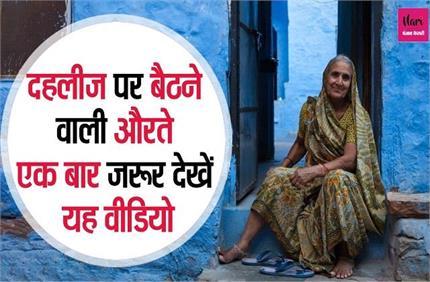 घर की दहलीज पर बैठने और रोजाना पूजा-पाठ करने वाली औरतें जरूर पढ़ें ये...