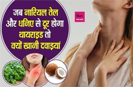 जब नारियल और धनिए से ठीक होगा Thyroid तो क्यों खानी दवाइयां? आयुर्वेद...