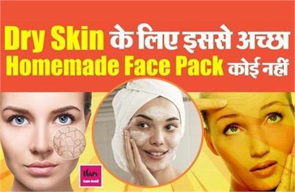 Dry Skin के लिए इससे बेस्ट फेसपैक कोई और नहीं, दूध में मिलाकर लगाएं...