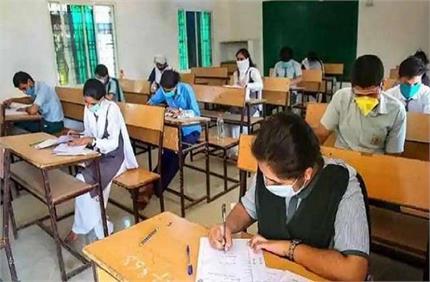 5वीं, 8वीं और 10वीं के छात्रों को मिली राहत, बिना परीक्षा दिए होंगे...