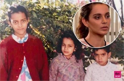 'वह बच्चा तीन टुकड़ों में बंट गया' Siblings Day पर कंगना को आई गुजर...