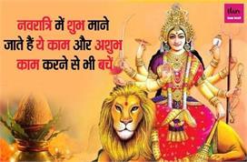 नवरात्रि में भूलकर भी ना करें ये गलतियां, मां हो जाएंगी...
