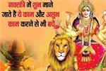 नवरात्रि में भूलकर भी ना करें ये गलतियां, मां हो जाएंगी नाराज