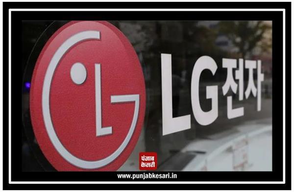 LG ने की अपने स्मार्टफोन बिजनेस को बंद करने की घोषणा, अब B2B सलूशन्स पर फोकस करेगी कंपनी