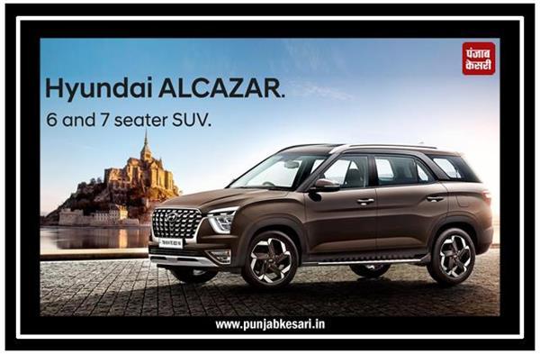 Hyundai ने पेश किया Alcazar का प्रोडक्शन रेडी वर्जन