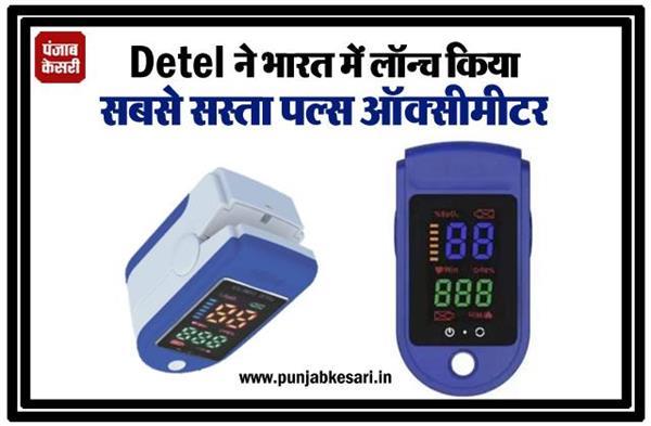 Detel ने भारत में लॉन्च किया सबसे सस्ता पल्स ऑक्सीमीटर