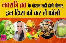 नवरात्रि स्पैशलः व्रत में भी रखें खुद को सेहतमंद