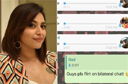 Whatsapp ग्रुप में फ्लर्ट कर रहे थे स्वरा के पेरेंट्स, एक्ट्रेस ने...