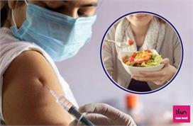 कोरोना वैक्सीनेशन के बाद सही डाइट क्या है? क्या खाएं और...