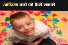 World Autism Day: डांट से नहीं प्यार से करें ऑटिस्टिक बच्चे...