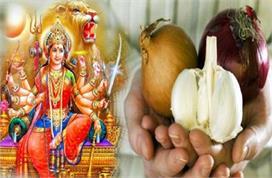 नवरात्रि में क्यों होती है लहसुन-प्याज खाने की मनाही, जानिए...