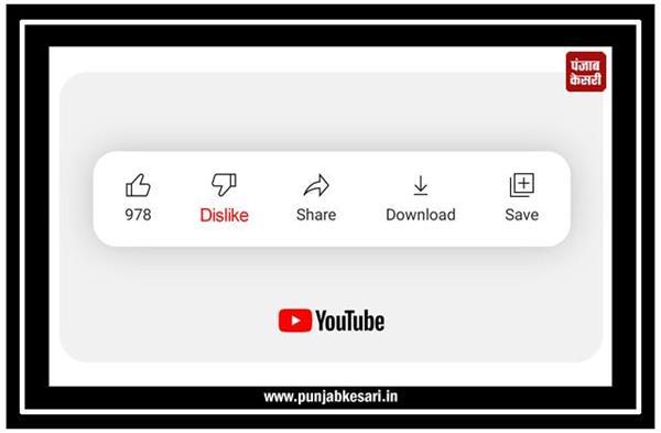 यूट्यूब में होने जा रहा बड़ा बदलाव, हटाए जा सकते हैं पब्लिक डिसलाइक काउंट