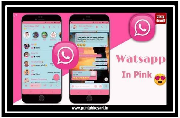 वायरल हुआ WhatsApp Pink नाम का फेक मैसेज, लिंक पर क्लिक करते ही चोरी हो सकता है आपका डेटा