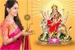 नव दुर्गा के 9 स्वरूपों को लगाएं उनका पसंदीदा भोग, हर मनोकामना हो...