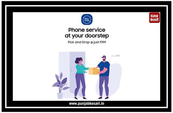 सैमसंग लाई खास सर्विस, अब घर बैठे ठीक करवा सकेंगे अपना स्मार्टफोन और टैबलेट
