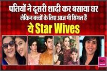 दूसरी शादी कर पति कर रहे ऐश लेकिन इन Star Wives ने बच्चों...