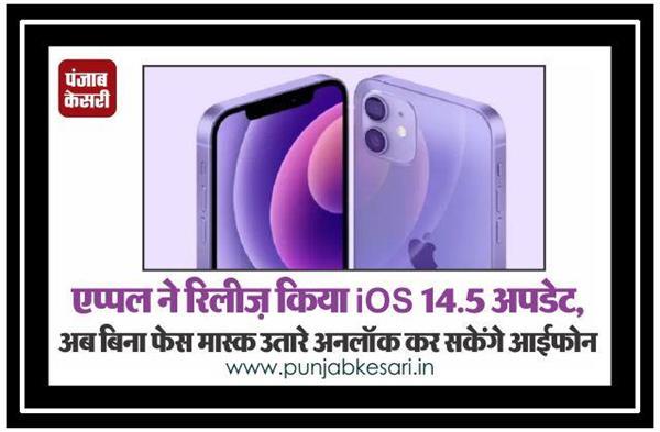 एप्पल ने रिलीज़ किया iOS 14.5 अपडेट, अब बिना फेस मास्क उतारे अनलॉक कर सकेंगे आईफोन
