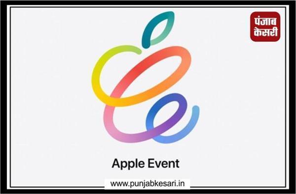 कुछ ही देर में शुरू होगा एप्पल का स्प्रिंग लोडेड इवेंट, इन प्रोडक्ट्स के लॉन्च होने की है उम्मीद