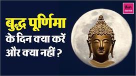 Vaishakh Purnima: बुद्ध पूर्णिमा के दिन भूलकर भी ना करें ये...
